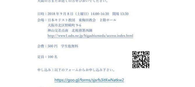 榎本てる子さん記念会in大阪のご案内