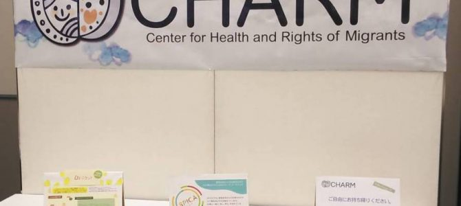 第33回日本エイズ学会学術集会での出展のお知らせ