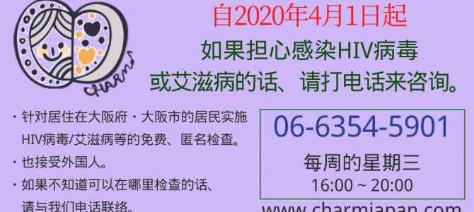 2020年4月から水曜日の外国語電話相談が中国語に変わります。