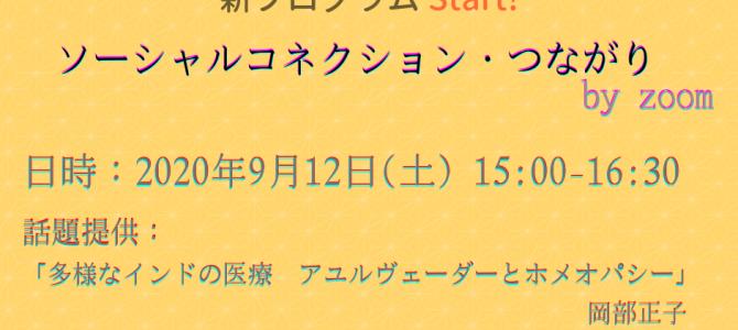 新プログラムスタート「ソーシャルネットワーク・つながり」!(第1回9月12日)